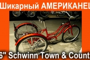 "Велосипед 26"" Schwinn Town & Country красный 2019"