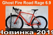 "Велосипед Ghost Fire Road Rage 6.9 29"" , карбон,  рама M, 2019"