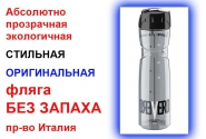 Велофляга Elite VERO 700ml