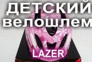 Детский шлем LAZER НЕЖНАЯ МЭРИ  розовый разм.46-50cм