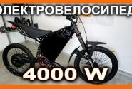 Электровелосипед DELFAST АТОМ 4000W 72V 35Ah