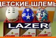 Шолом Lazer Street Jr, підлітковий, червоно-синій камуфляж. Новинка!!!