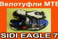 Велотуфли МТБ Sidi Eagle 7 Black/Black/Blue. Распродажа!!!